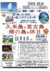 (往復送迎付き)久米島と宮古島 南の島の休日 3日間