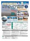 憧れの寝台列車で行く北海道の旅/復路航空機利用:茨城空港着 カシオペア紀行4日間