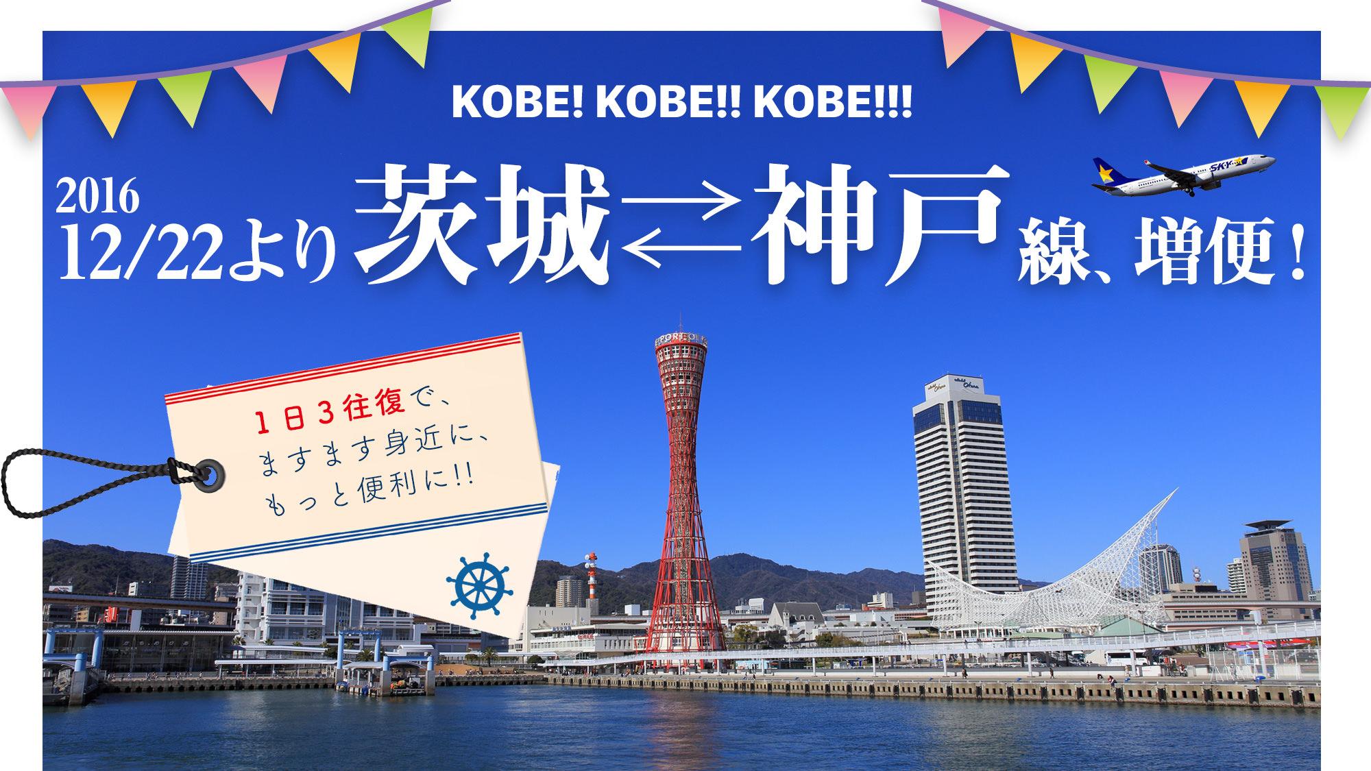 12月22日(木)より茨城-神戸線が1...