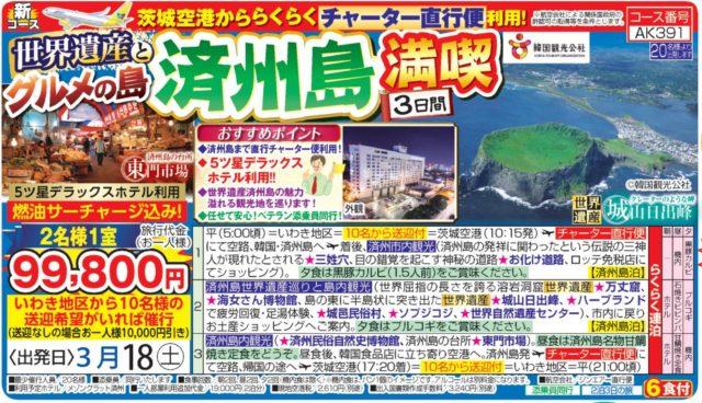 茨城空港から らくらくチャーター直行利用!世界遺産とグルメの島 済州島満喫3日間