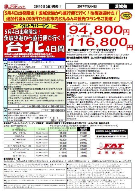 ウルトラバーゲン!茨城空港から直行便で行く台北4日間!(2/10発売開始!)