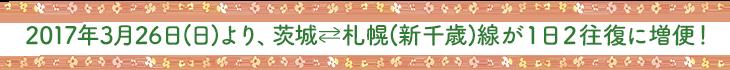 2017年3月26日(日)より、茨城⇄札幌(新千歳)線が1日2往復に増便!