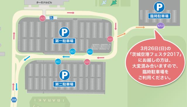 駐車場マップ臨時駐車場付0326