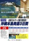 憧れのデラックスリゾート『ANAインターコンチネンタル万座ビーチリゾート』に泊まる!沖縄本島周遊3日間