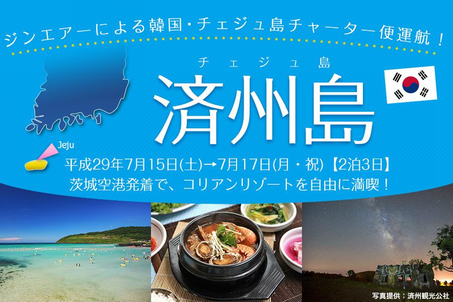 済州島2017summer