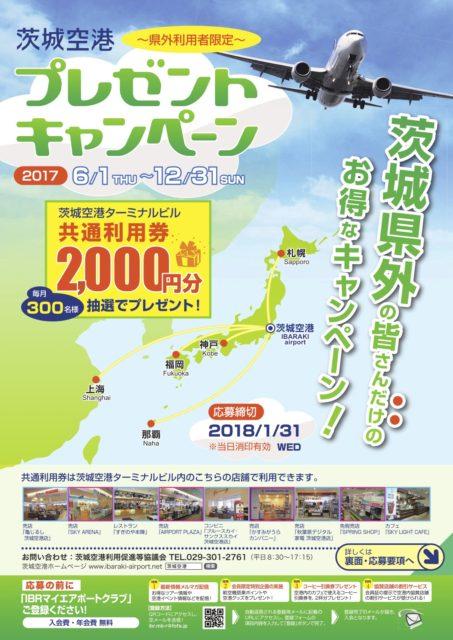 茨城空港県外利用者限定!プレゼントキャンペーン