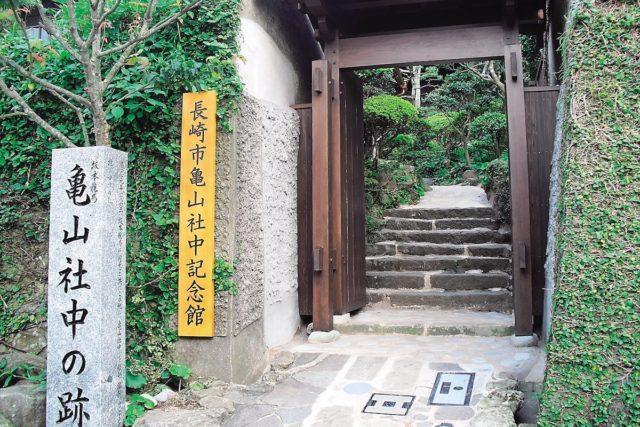 亀山社中記念館