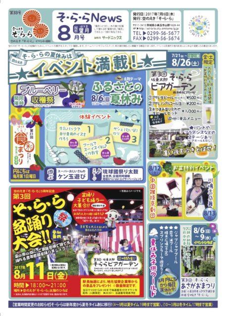 そ・ら・らNews 2017 年8月号