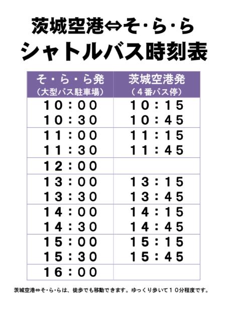 空港-そららシャトルバス(9月30日‐10月1日)