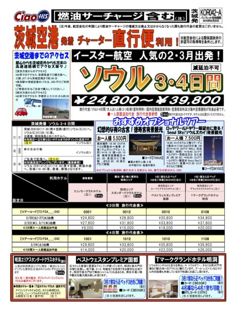 イースター航空 人気の2月・3月出発 ソウル3・4日