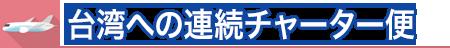 台北(台湾)への連続チャーター便