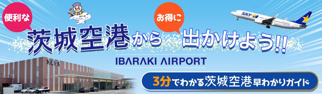 便利な茨城空港からお得に出かけよう