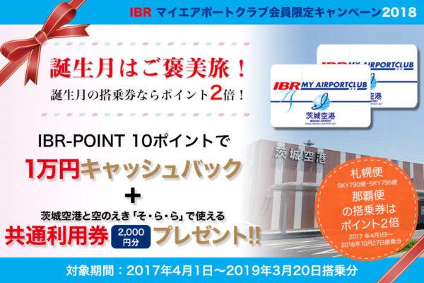 IBR搭乗ポイントキャンペーン2018