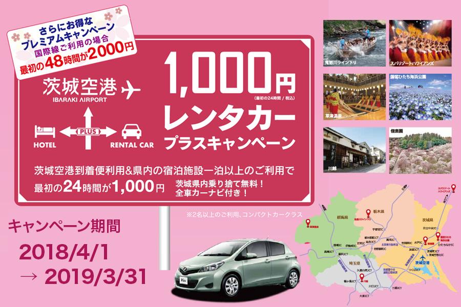 1,000円レンタカープラスキャンペーン 2018