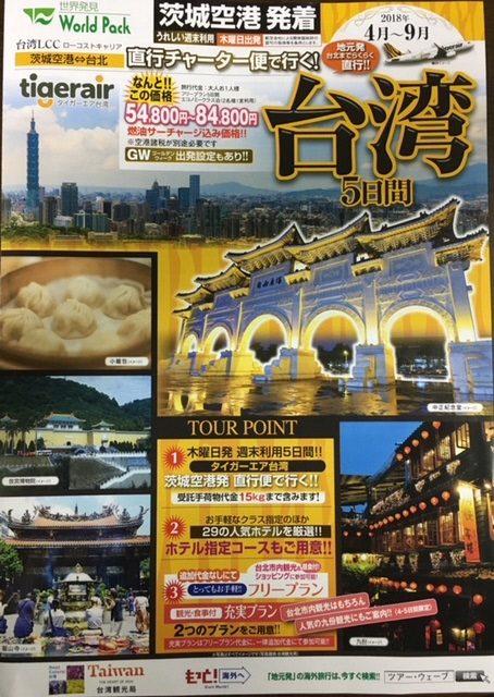 ワールドパック 台湾 5日間