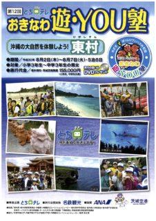 キャンセル 沖縄 旅行