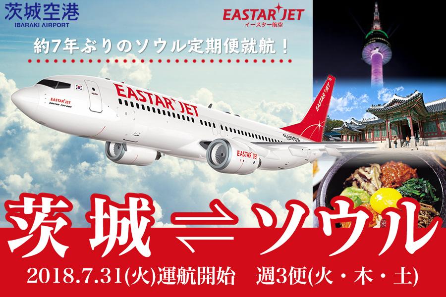 茨城 空港 から 韓国