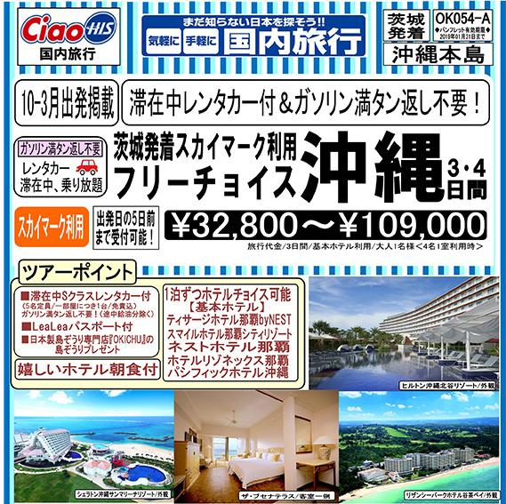 フリーチョイス沖縄