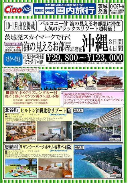 海の見えるお部屋に滞在 沖縄3・4日間