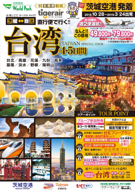 台湾 台北フリープラン 5日間