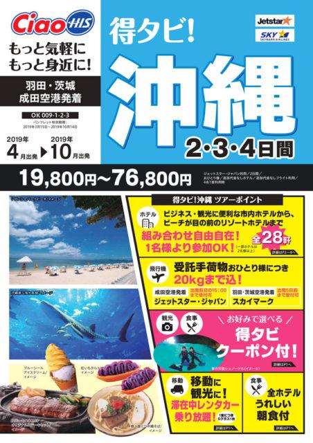 得タビ!沖縄 2・3・4日間