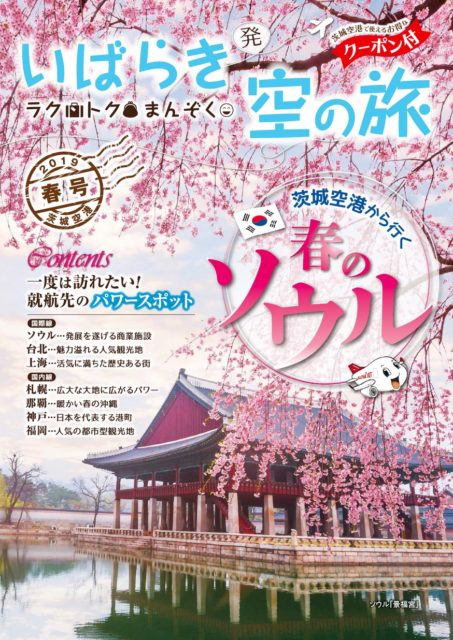 https://www.ibaraki-ebooks.jp/?bookinfo=らく・トク-まんぞく-いばらき発-空の旅-2019年春号