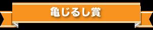 ウィングレット_亀じるし賞