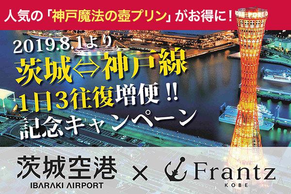 神戸Frantz