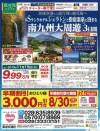 Sランクホテルシェラトンと指宿温泉に泊まる南九州大周遊 3日間
