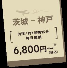 神戸_料金