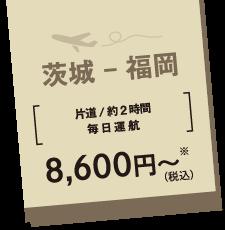 福岡_料金