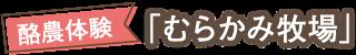 北海道_見出し牧場