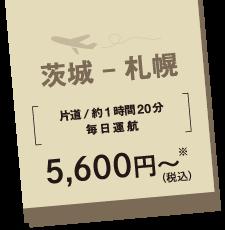 北海道_料金