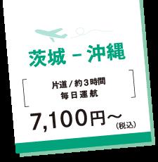 沖縄_料金