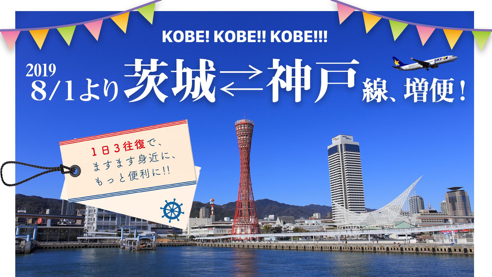 ここ から 神戸 空港