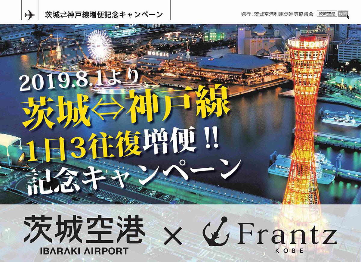 茨城⇄神戸線増便記念キャンペーン