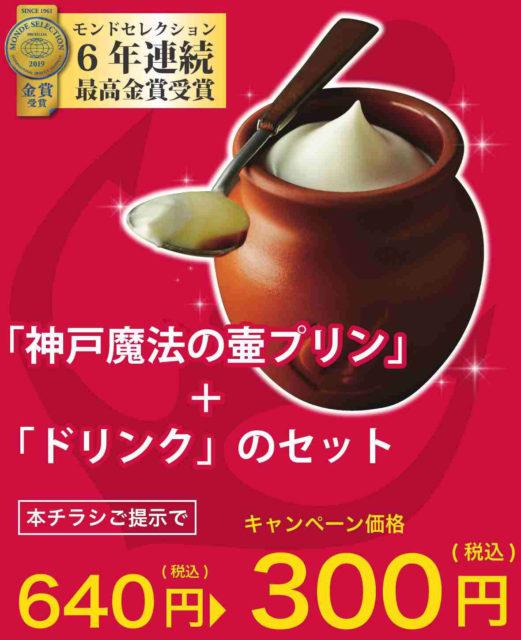 「神戸魔法の壺プリン」ドリンクセット
