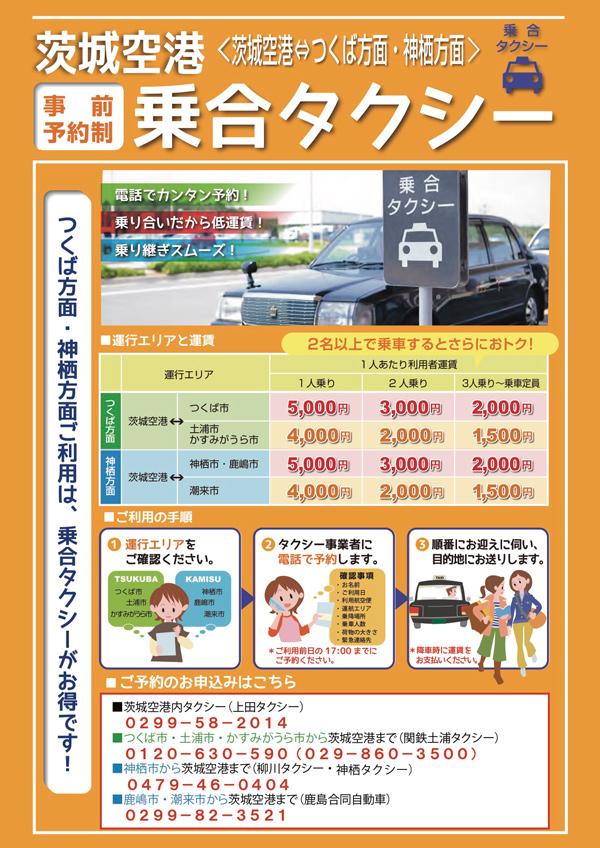 乗合タクシー2019