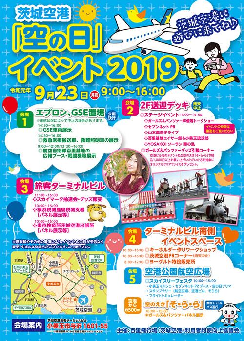 空の日イベント2019チラシ表