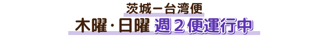 タイトル_運行中