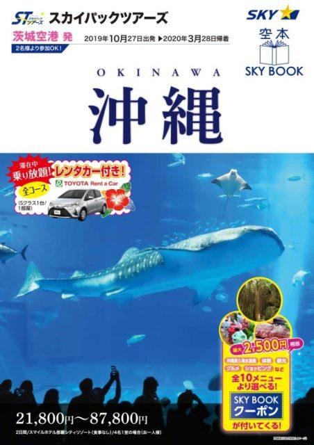 空本 SKYBOOK 沖縄