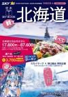 空本 SKYBOOK 北海道