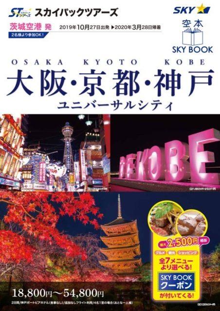 空本 SKYBOOK 大阪・京都・神戸