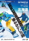 空本 SKYBOOK ACTIV – 北海道SKI & SNOWBOARD