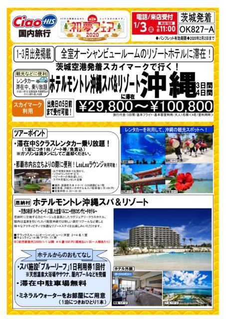 ホテルモントレ沖縄スパ&リゾートに滞在 沖縄3・4日間