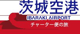 茨城空港チャーター便の旅