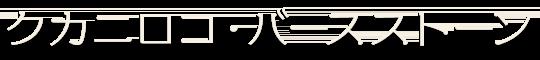 クカニロコ・バースストーン