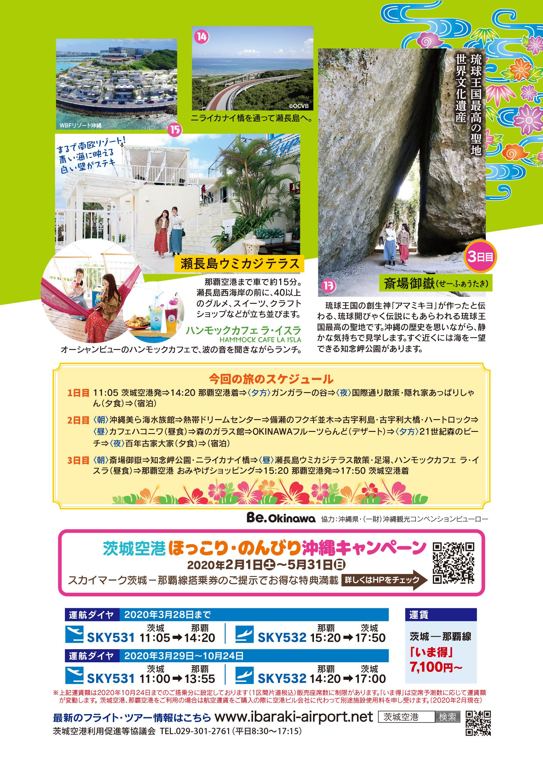 ほっこり沖縄 女子旅