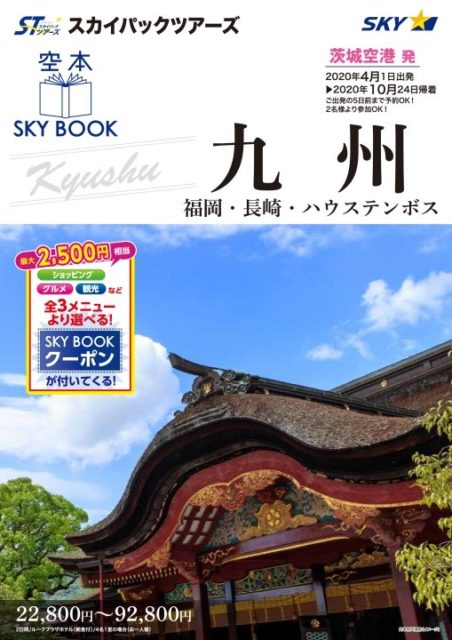 空本 SKYBOOK 九州