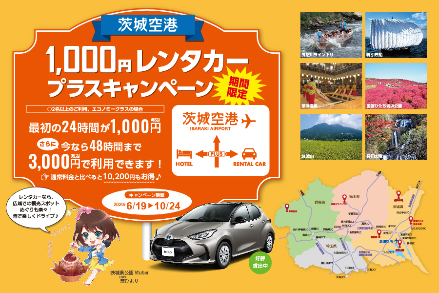 1000円レンタカー2020+